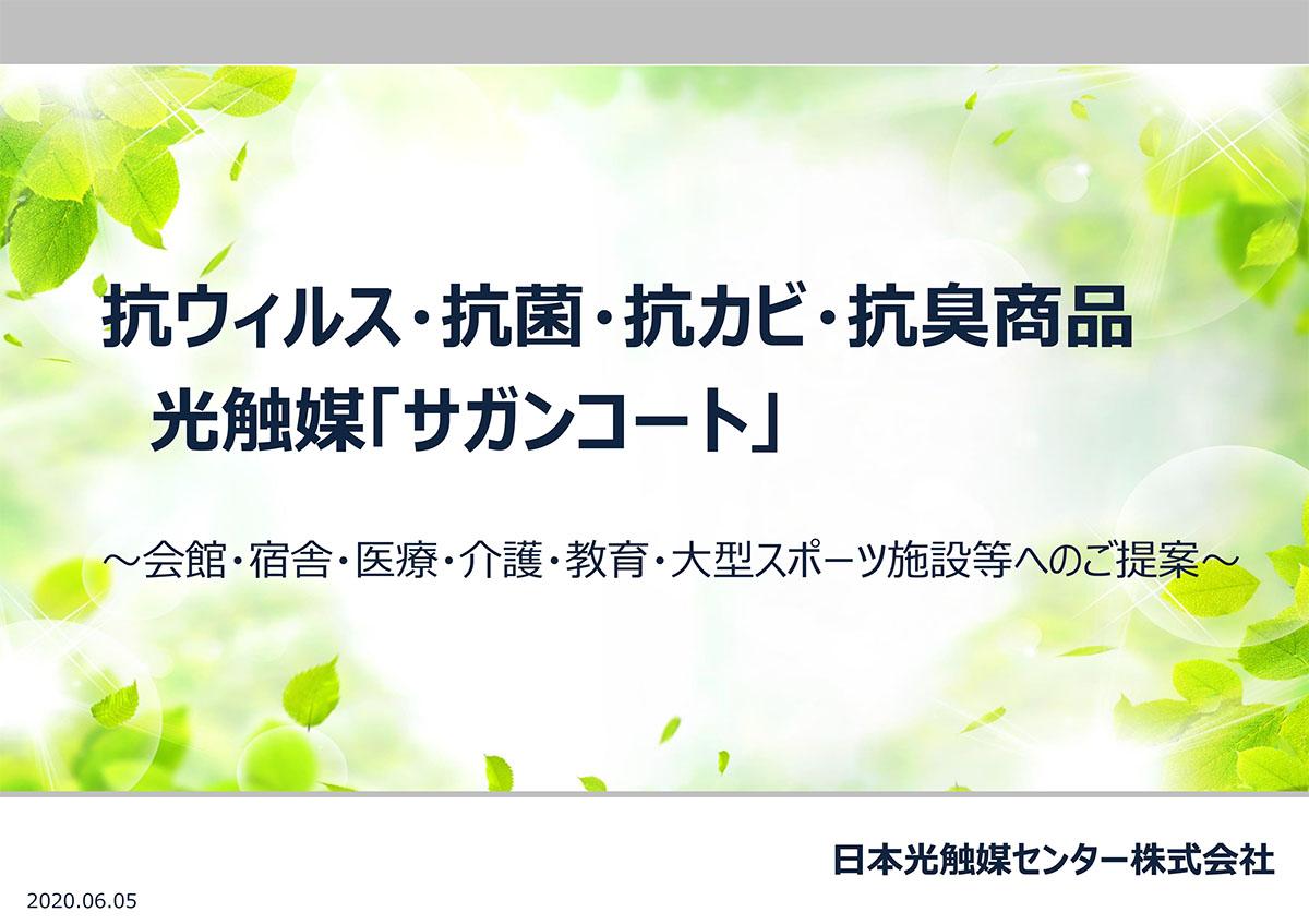 抗ウィルス・抗菌・抗カビ・抗臭商品光触媒「サガンコート」
