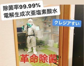 除菌率99.99% 次亜塩素酸水