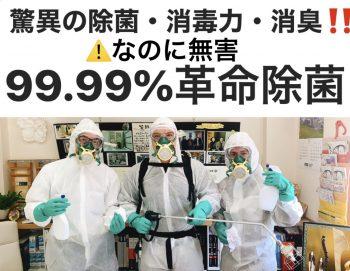 99.99%除菌・消毒・消臭 なのに無害!革命除菌