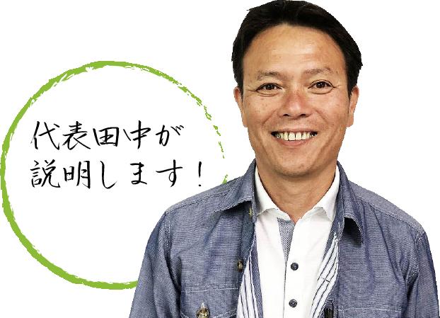 代表田中が                     説明します!